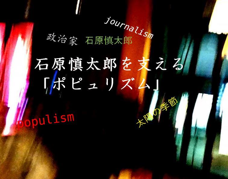 石原慎太郎を支える「ポピュリズム」