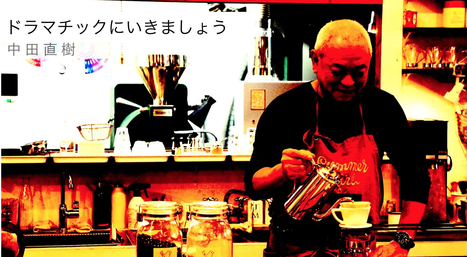 じゃくう鳥 中田直樹 千葉市中央区 カフェ