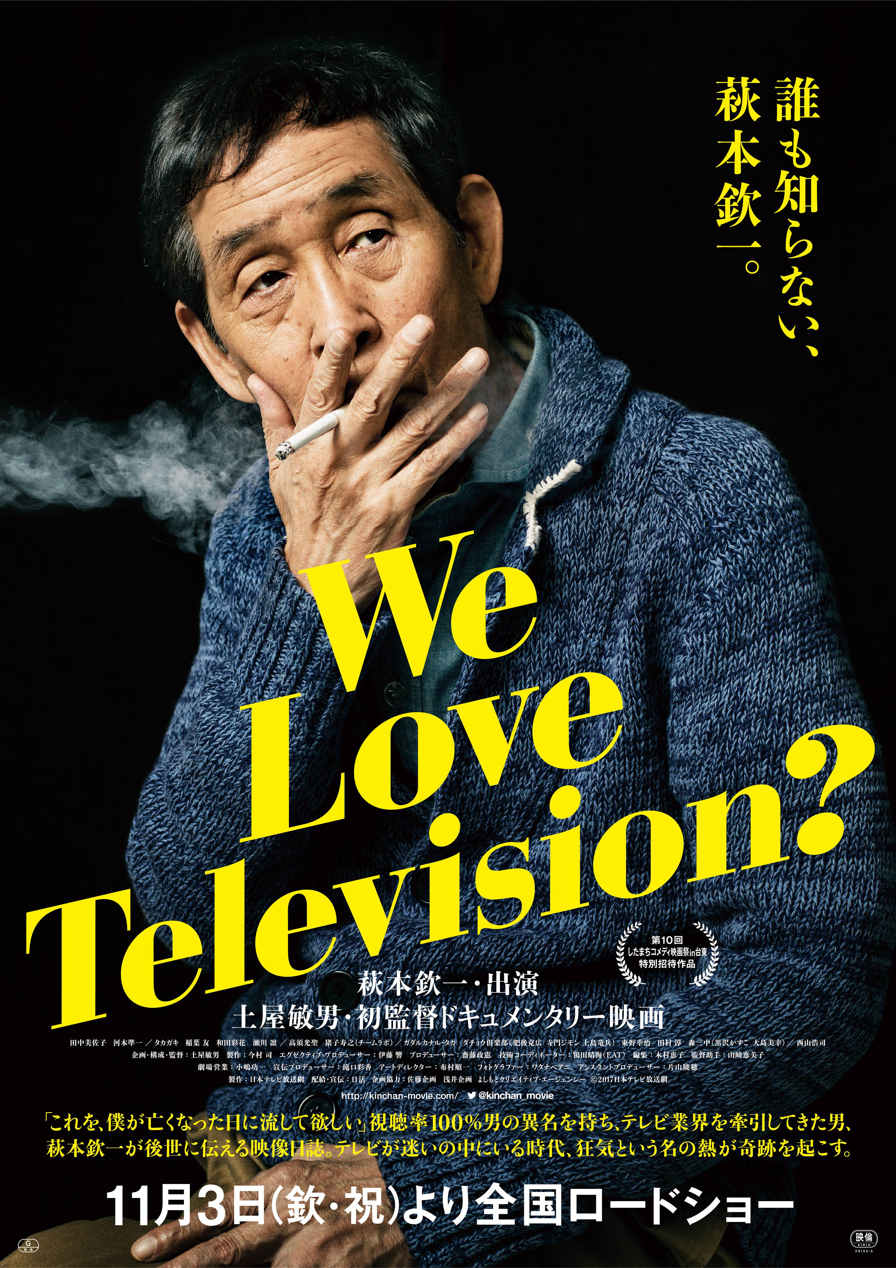 We Love Television? 土屋敏男